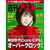 週刊アスキー No.1157(2017年12月19日発行) [雑誌]