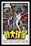 empireposter Star Wars - Hong Kong - Poster Plakat -