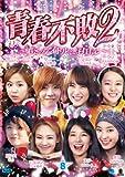 青春不敗2~G8のアイドル漁村日記~ シーズン1 Vol.8[DVD]