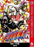 家庭教師ヒットマンREBORN! カラー版 日常編 6 (ジャンプコミックスDIGITAL)