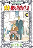 天才柳沢教授の生活(24) (モーニングコミックス)
