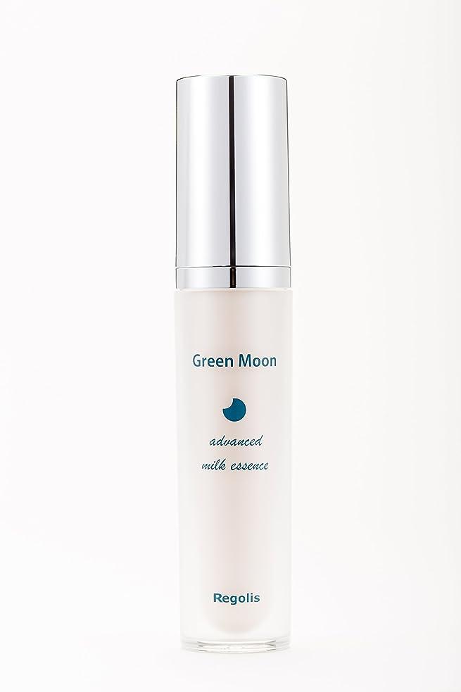 満たす純度スラム街Green Moon advanced milk essence