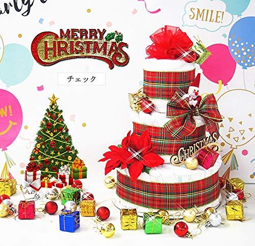 クリスマス限定 おむつケーキ 出産祝い2019christmas限定 男の子 女の子 送料無料 あす楽対応 オムツケーキ ツリー ベビー ダイパーケーキ (チェック, Sサイズ40枚(目安2〜5ヶ月前後))