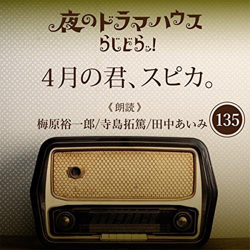 『らじどらッ!~夜のドラマハウス~ #23』のカバーアート