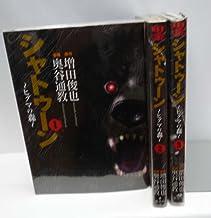 シャトゥーン ヒグマの森 コミック 1-3巻セット (ヤングジャンプコミックス)