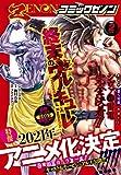 月刊コミックゼノン2021年2月号 雑誌