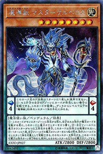 遊戯王/魔導獣 マスターケルベロス(シークレットレア)/エクストリーム・フォース