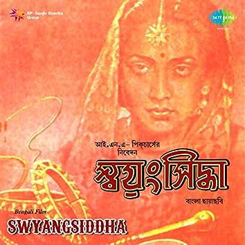 """Jago Satya Sundar Jago Sib Aaji (From """"Swyangsiddha"""") - Single"""