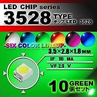 3528 SMD LED チップ グリーン 10個セット 打ち替え