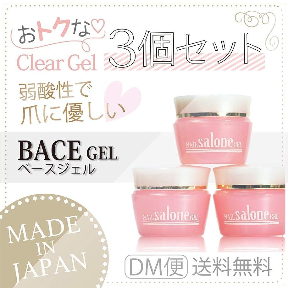 逆説敵対的光沢Salone gel サローネ ベースジェル お得な3個セット 爪に優しい 日本製 驚きの密着力 リムーバーでオフも簡単3g