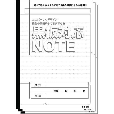 黒板対応ノート B5判 30枚 水平開き(ナカプリバイン) 3冊セット