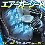UP STORE カークールシート 強力ファンで涼しい空気を送り背中・座席のムレを快症 (12V専用 ブラック)