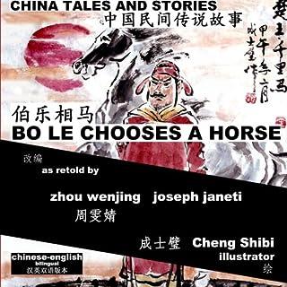 China Tales and Stories: Bo Le Chooses a Horse: Chinese-English Bilingual