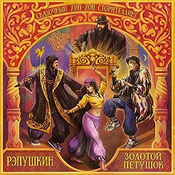 Сказочный хип-хоп сторителлинг - РэПушкин: Золотой Петушок