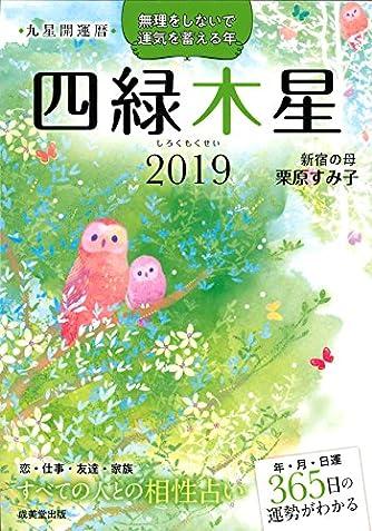 九星開運暦 四緑木星〈2019〉