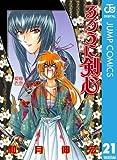 るろうに剣心―明治剣客浪漫譚― モノクロ版 21 (ジャンプコミックスDIGITAL)