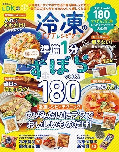 晋遊舎ムック 冷凍のBESTレシピブック