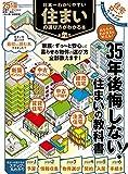 100%ムックシリーズ 日本一わかりやすい 住まいの選び方がわかる本 (100%ムックシリーズ)