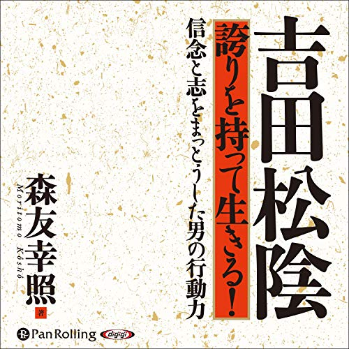 『吉田松陰 誇りを持って生きる!』のカバーアート