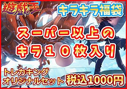 遊戯王 キラキラ福袋 スーパー以上のキラ10枚セット お子様へのプレゼントにも最適