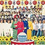 日本の夏からこんにちは(初回生産限定盤)(DVD付)