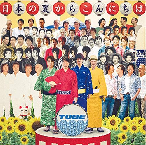 日本の夏からこんにちは(完全生産限定盤)(DVD付)