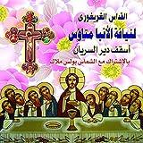 Alquddas Alghrighuri Bishop Matawis of Deir Al Surian (feat. Boles Malak)