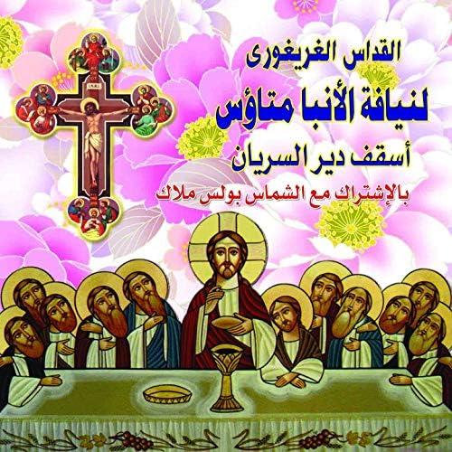 Bishop Matawis feat. Boles Malak