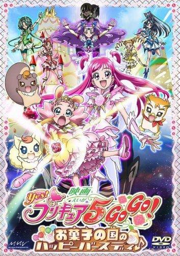 映画Yes!プリキュア5GoGo!お菓子の国のハッピーバースディ♪【初回限定版】 [DVD]