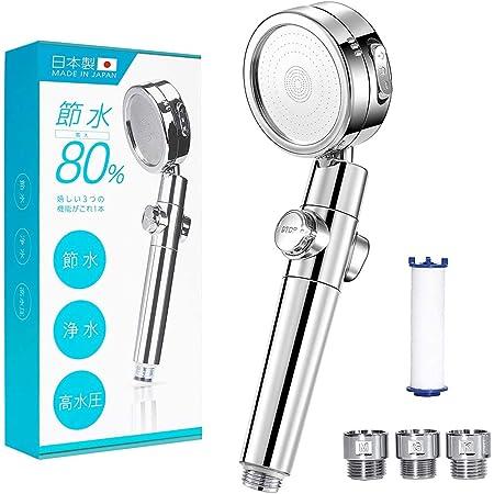 日本製 シャワーヘッド 節水 塩素除去 浄水 増圧 止水ボタン 角度調整 アダプター付 国際基準G1/2 日丸屋製作所 (シルバー)