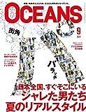 OCEANS 2017年9月号 [雑誌]