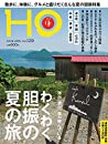 HO vol.129 わくわく胆振の夏の旅 苫小牧・室蘭・むかわ・白老・伊達・洞爺湖 雑誌