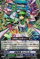 蒼嵐戦姫 エレクトラ RR ヴァンガード 煉獄焔舞 bt17-020