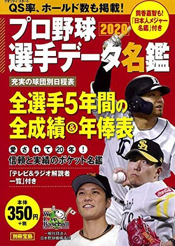 プロ野球選手データ名鑑2020 (別冊宝島)