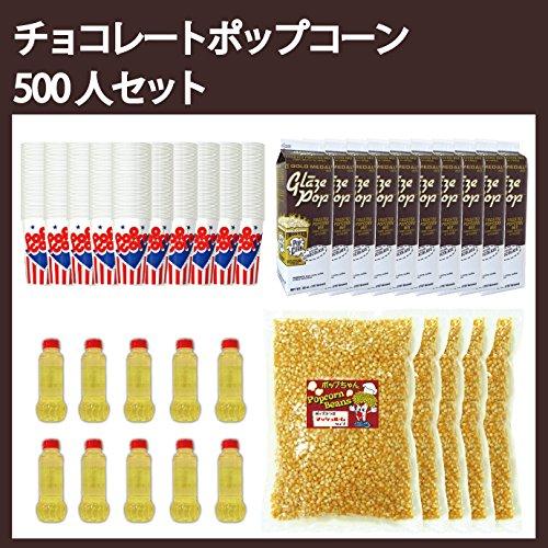 【人数別セット】チョコレートポップコーン500人セット(マッシュルーム豆xパームオイル)18ozカップ付