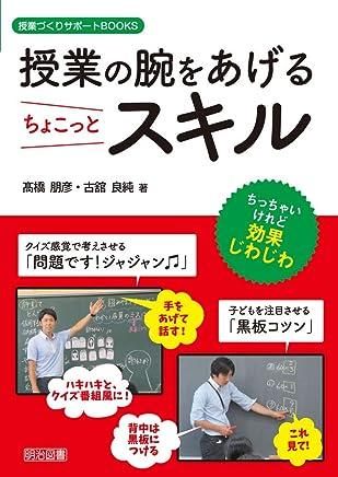 授業の腕をあげるちょこっとスキル (授業づくりサポートBOOKS)