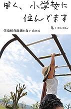 boku syougakkounisundemasu: gakudouhoikuhoukaiwokuitomeru gakudouhoikusiri-zu (Japanese Edition)