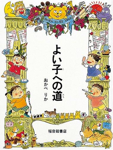 よい子への道 (福音館の単行本)
