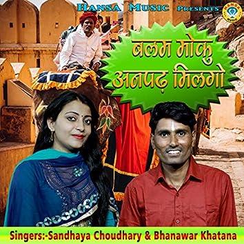 Balam Moku Anpadh Milgo - Single