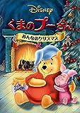 くまのプーさん/みんなのクリスマス(期間限定) [DVD] image