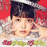 【Amazon.co.jp限定】生活こんきゅーダメディネロ(初回限定盤)(ブロマイド付き)