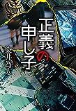 正義の申し子 (角川書店単行本)