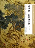 History painting classic handmade paper high simulation series: tea Figure Villa off to figure(Chinese Edition)