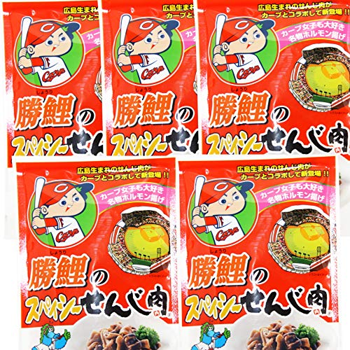 広島名産 カープ 勝鯉のスパイシーせんじ肉 5袋セット(65g×5) ホルモン珍味 せんじがら 広島東洋カープ ポストお届け便