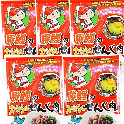 【広島名産】 カープ勝鯉のスパイシーせんじ肉5袋セット(65g×5) ホルモン珍味【大黒屋食品】