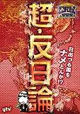 たかじんのそこまで言って委員会 超・反日論 2枚組[TDV-23069D][DVD]