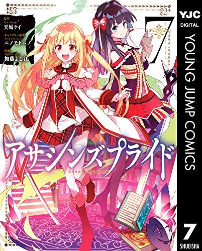 アサシンズプライド 7 (ヤングジャンプコミックスDIGITAL)