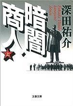 表紙: 暗闇商人(上) | 深田 祐介