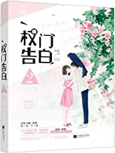 Love After One-Night Stand (2) (Chinese Edition)