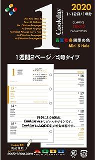 AQDO 2020年版 Cookday ミニ5サイズ 1週間2ページ均等タイプ M01